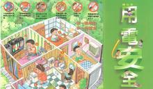 限水期台電彰化營業處籲也要注意用電安全