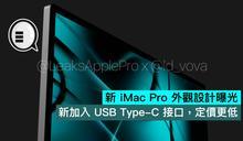 新 iMac Pro 外觀設計曝光,新加入 USB Type-C 接口,定價更低