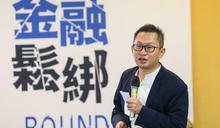 下個30年台灣資本市場與誰跳探戈?突破論壇談金融鬆綁、鼓勵新創公司高飛