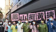 邱議瑩助陣反罷捷投票 黃捷:防疫優先不辦大活動但有車隊遊行