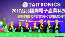 2017電子展開幕 4大亮點展現電子產業轉型成果