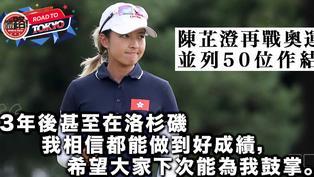 【東奧直擊】陳芷澄調整球桿表現回勇 並列50位結束二次奧運之旅