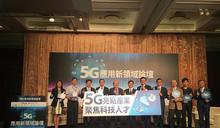 人力銀行舉辦5G應用新領域論壇 (圖)