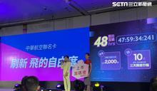 華航X中信卡上市 滿額贈8.8萬哩