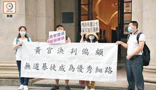 市民抗議法官何俊堯判案偏頗