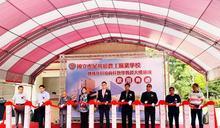 虎尾農工機械群科及商科實習大樓 啟用