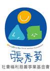台中市張秀菊社會福利慈善事業基金會