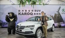 黑熊來襲 KAROQ特仕車型新上市