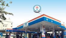 台灣中油公司公布10月份國內氣價 家用桶裝瓦斯每公斤調漲0.4元