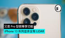 iPhone 13 系列並非全有 LiDAR,又是 Pro 型號專享功能