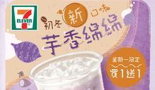 【7-11】香芋味鮮奶買一送一(只限16/11)