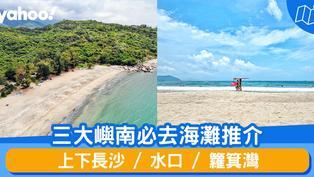 沙灘好去處丨三大嶼南必去海灘推介 上下長沙 / 水口 / 籮箕灣