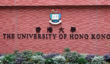 香港大學任命兩名中國大陸學者任副校長,引發對學術自由的擔憂