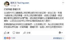 公投法修正 蔡總統:打破鳥籠還權於民