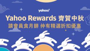 中秋著數|Yahoo請你食月餅! 貓山王榴蓮冰皮月餅/鳳梨奶黃月餅/獨家雪糕月餅/口罩月餅套裝優惠