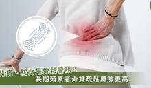 吃素吃出「下背痛」!醫師提醒:背痛、駝背是骨質疏鬆的最後警訊!