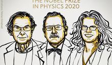 諾貝爾物理獎2得主死對頭 另一人啟發霍金迷黑洞
