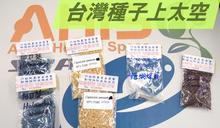 台灣種子首度上太空!專家嚴選「4種植物」將於十月搭太空船出發