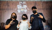 「魚丁糸」阿福聯手打造 國慶連假搖滾音樂祭嗨翻嘉義