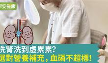 洗腎洗到虛累累?選對營養補充,血磷不超標!