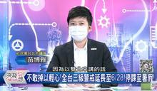 苗博雅上節目批全國陪雙北坐牢 洪孟楷:到底要多冷血 才能講出這樣的話?