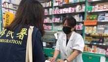 【單日確診180】移民署地毯式拜訪藥局 鼓勵逾期、失聯移工篩檢治療