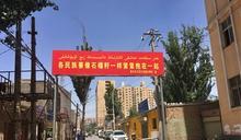 嚴密監控系統鋪天蓋地 高壓統治下的新疆