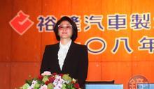 嚴陳莉蓮率裕隆連賺兩季 對華創車電增資127億元加速與鴻海合資