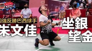【東京殘奧】朱文佳拍入決賽  為港爭殘奧歷史短肢羽球首金