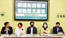綠委籲通過文獎條例 提振台灣藝術產業生態鏈 (圖)