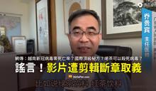 【謠言】越南新冠病毒至今零死亡率?喝茶殺死病毒解說影片?遭剪輯斷章取義