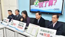 國民黨籲促轉會撤回延任 (圖)