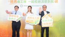 東洋加入流感疫苗市場 董事長林全:為台灣公衛防疫盡一份心力