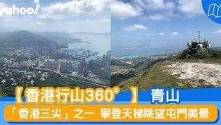 【行山路線】360度睇青山 攀登天梯眺望屯門美景