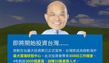 微軟史上最大投資 蘇貞昌:立即啟動