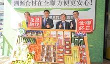 全聯銷售驗證國產農漁畜產品屢創新高