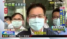 太魯閣號請辭負責 林佳龍:盡最大政治及責任良心