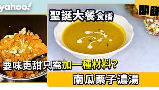 【聖誕大餐食譜】南瓜栗子濃湯 要味更甜只需加一種材料?