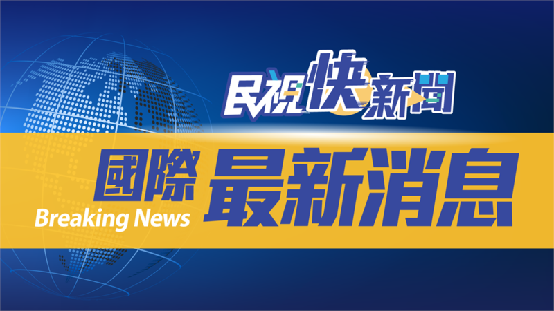 快新聞/紐西蘭出現首起死亡病例! 7旬婦染武漢肺炎病逝
