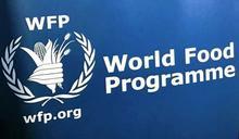 2020年諾貝爾和平獎揭曉!聯合國世界糧食計劃署「避免飢餓變成戰爭武器」獲殊榮