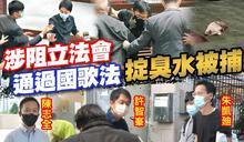 朱凱廸陳志全許智峯涉立會潑臭水被捕 明日提堂