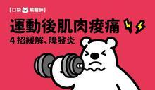 運動後肌肉痠痛 4招緩解、降發炎