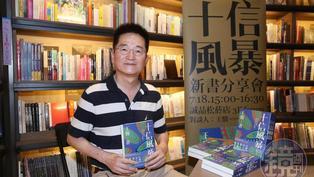 【十信風暴3】官商勾結第一手資料曝光 掀台灣史上最大金融弊案內幕