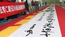 聯合大學48周年校慶 傑出校友李仁燿慨捐陶藝及書畫作品