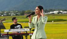 2020池上秋收稻穗藝術節 盧廣仲、A Lin、茄子蛋等歌手稻浪中開唱