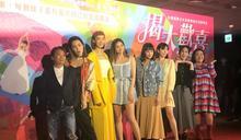 《揭大歡喜》女力爆發 郭雪芙等8女星飆戲