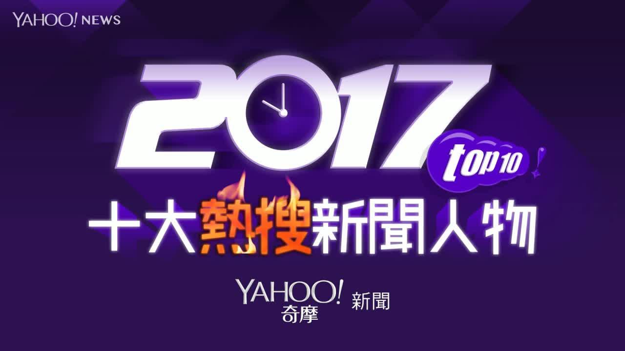 【Yahoo網友熱搜十大新聞人物】 seafood、院長都上榜 台灣人才殞落引關注