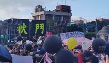 工運「秋鬥遊行」5萬人上街頭!反萊豬、移工同工同酬、捍衛言論自由成訴求