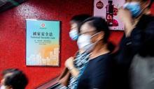 香港國安法:據報六名海外港人涉嫌煽動分裂、危害國安被港府通緝