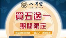 【八月堂】銅鑼灣新店 首60名6件裝牛角包半價(只限10/04)